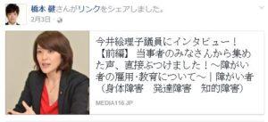 橋本健 神戸市議が離婚せずに今井絵理子と不倫?!また政治家のゲス不倫になってしまうのか?!