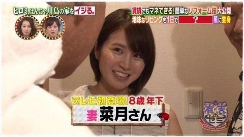 河中あい 妹 はんにゃ川島の嫁 川島菜月が美人過ぎて話題騒然!