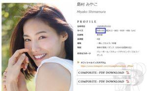島村みやこ wiki風プロフィール!好きすぎて自作してみた(*^▽^*)