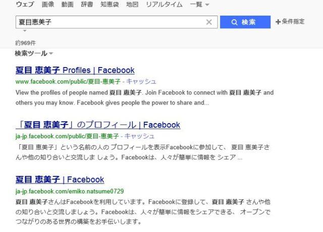 夏目恵美子さんの画像検索する人は注意!仮名であることを忘れずに!