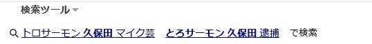 とろサーモン-久保田のマイク芸がヤバイ!逮捕歴とマイク芸には関係があるのか?