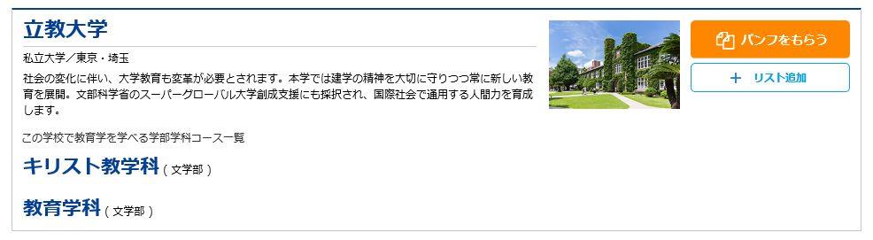 水野真紀 大学はどこ?女子大の名前に注目してみた!
