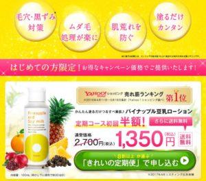 パイナップル豆乳ローションはamazaonや楽天よりも公式サイトが安いのか?