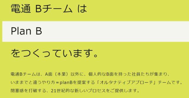 田丸雅智 電通