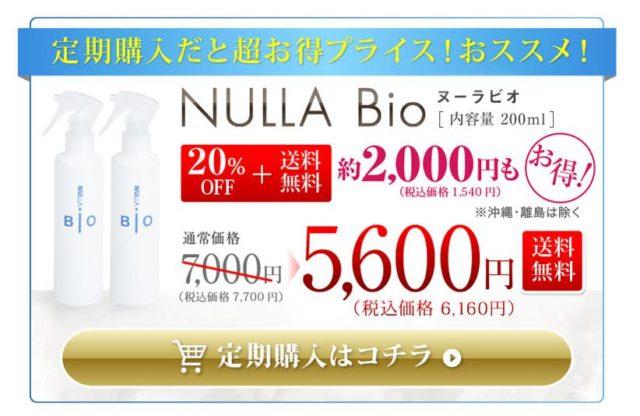 ヌーラビオ公式サイトが最安値